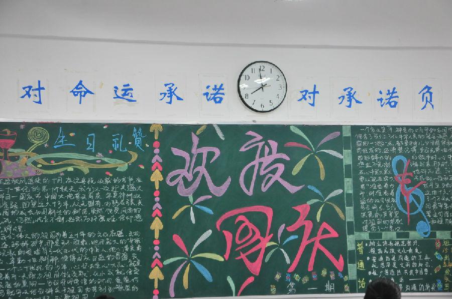 """【材料工程】 """"薪火长征,喜迎国庆"""" 黑板报评比"""